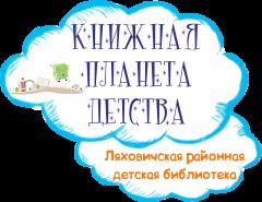 Ляховичская районная детская библиотека